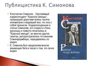 """Константин Симонов... Неутомимый корреспондент """"Красной звезды"""", прошедший до"""