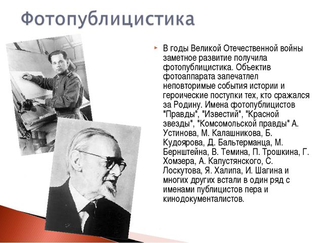 В годы Великой Отечественной войны заметное развитие получила фотопублицистик...