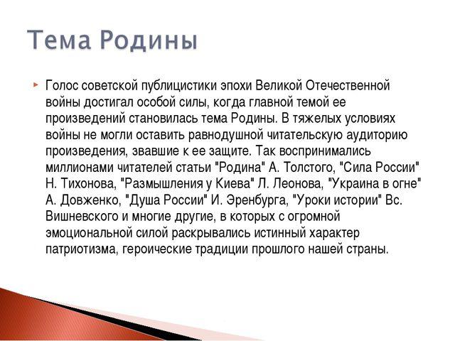 Голос советской публицистики эпохи Великой Отечественной войны достигал особо...