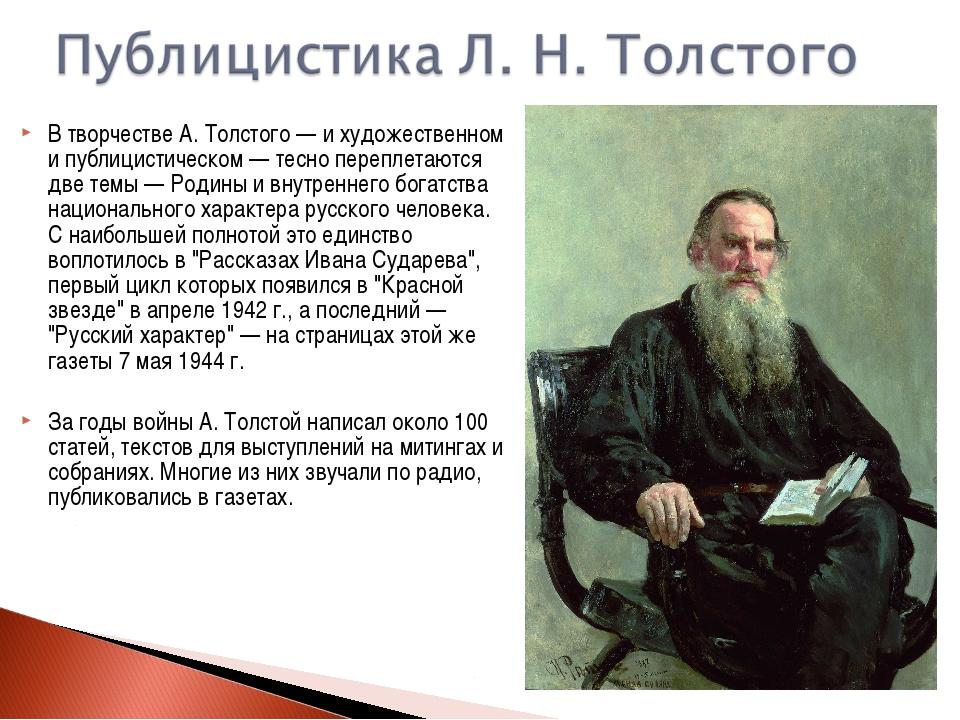 В творчестве А. Толстого — и художественном и публицистическом — тесно перепл...