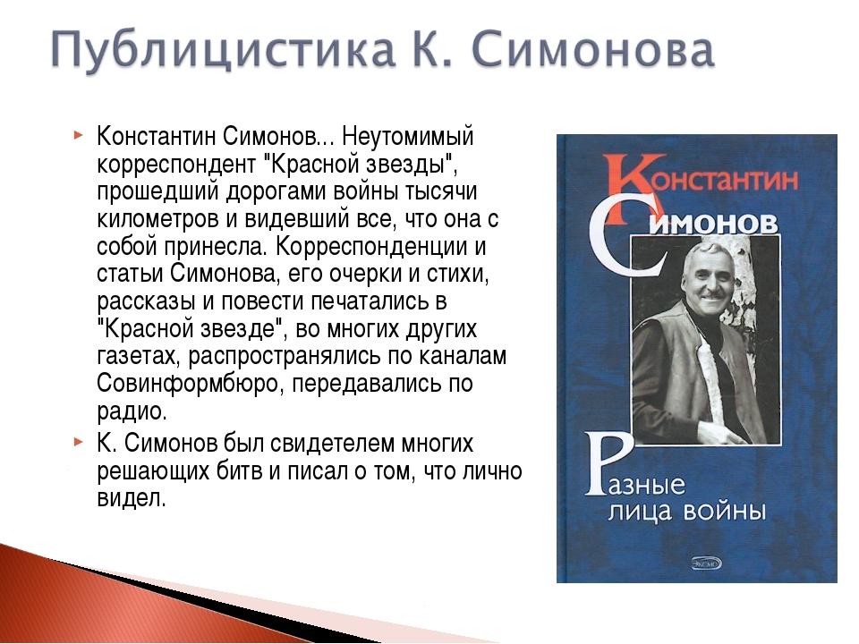 """Константин Симонов... Неутомимый корреспондент """"Красной звезды"""", прошедший до..."""