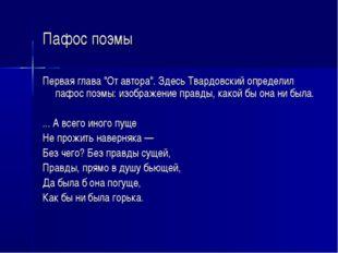 """Пафос поэмы Первая глава """"От автора"""". Здесь Твардовский определил пафос поэмы"""