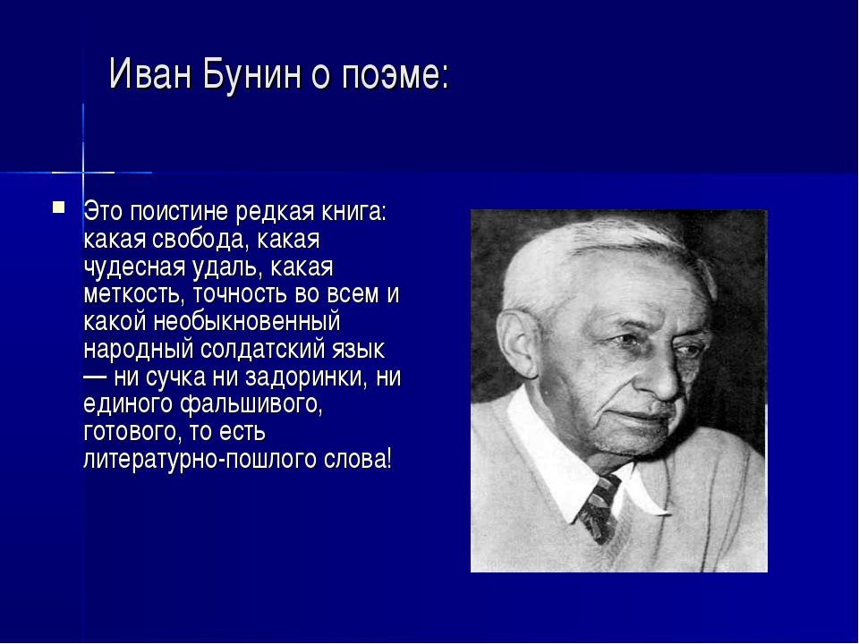 Иван Бунин о поэме: Это поистине редкая книга: какая свобода, какая чудесная...