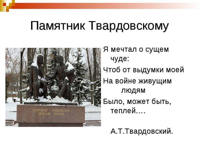 Памятник Твардовскому Я мечтал о сущем чуде: Чтоб от выдумки моей На войне жи...