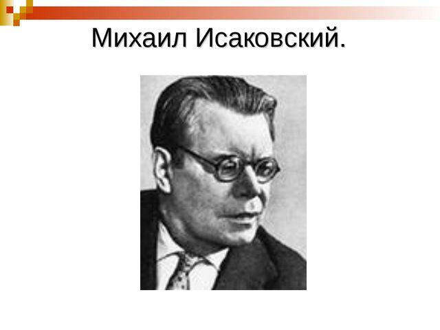 Михаил Исаковский.