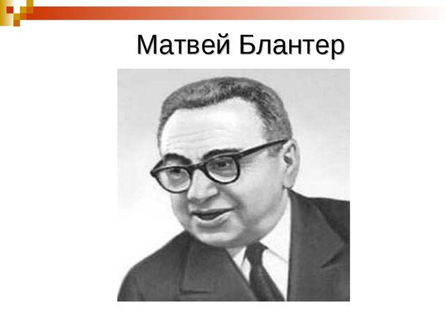 Матвей Блантер