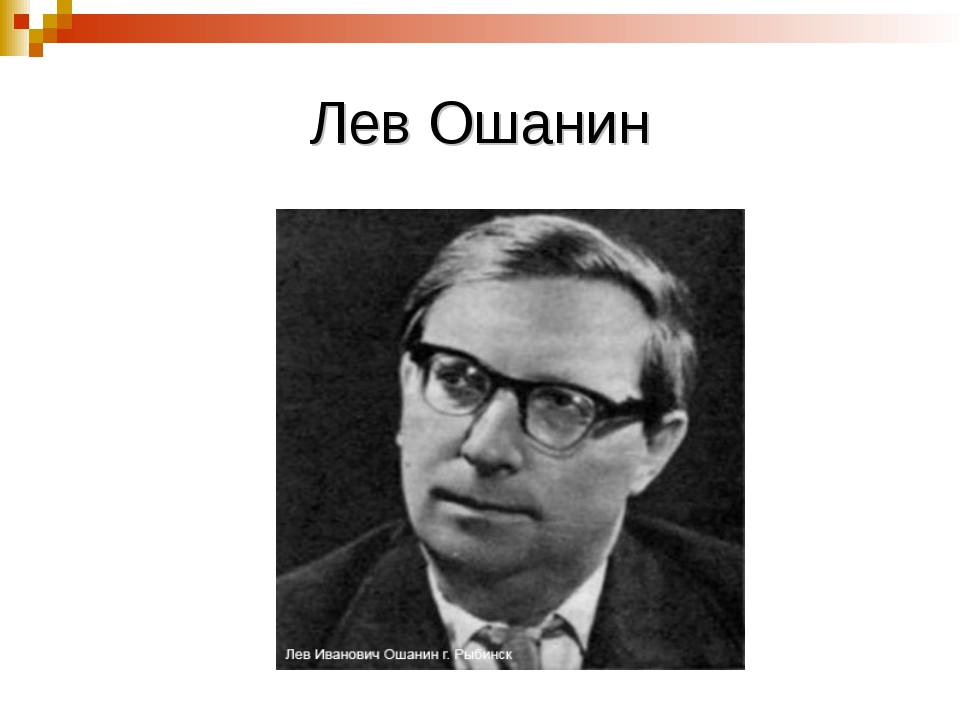 Лев Ошанин