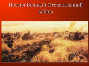 Поэзия Великой Отечественной войны