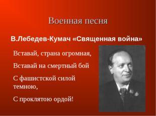 Военная песня В.Лебедев-Кумач «Священная война» Вставай, страна огромная, Вст
