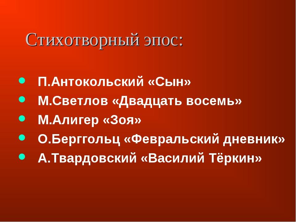 Стихотворный эпос: П.Антокольский «Сын» М.Светлов «Двадцать восемь» М.Алигер...