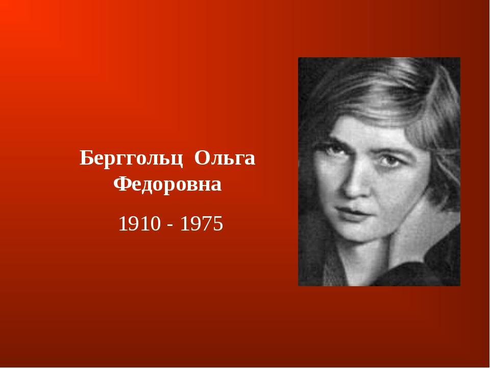 Берггольц Ольга Федоровна 1910 - 1975