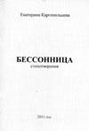 C:\Users\Admin\Downloads\Kargopolceva_Bessonica_100.jpg
