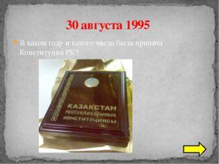 """Когда празднуется День Независимости РК? """"Вопрос-аукцион"""" 16 декабря"""