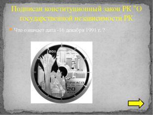 В каком году выпустили национальную валюту - тенге? 15 ноября 1993г.