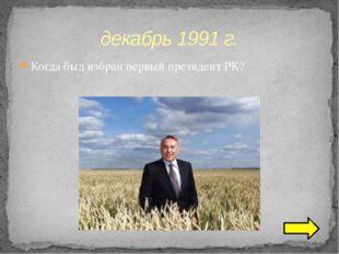 """Назовите главу правительства РК? Премьер-министр Карим Максимов Сектор """"Кот"""