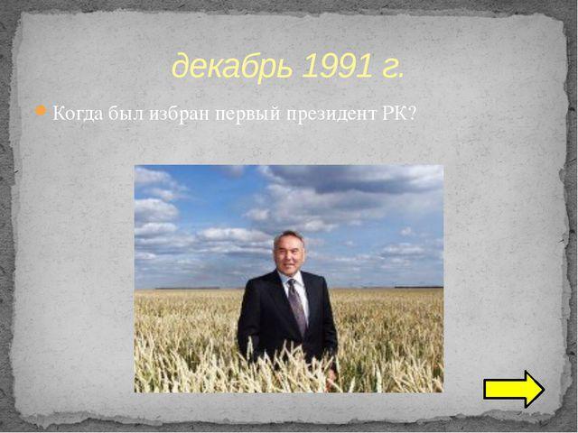 """Назовите главу правительства РК? Премьер-министр Карим Максимов Сектор """"Кот..."""