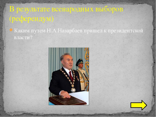 Кто является верховным главнокомандующим РК? президент Н.А.Назарбаев