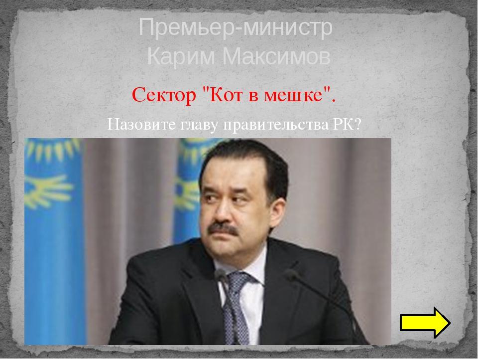 Каким путем Н.А.Назарбаев пришел к президентской власти? В результате всенаро...