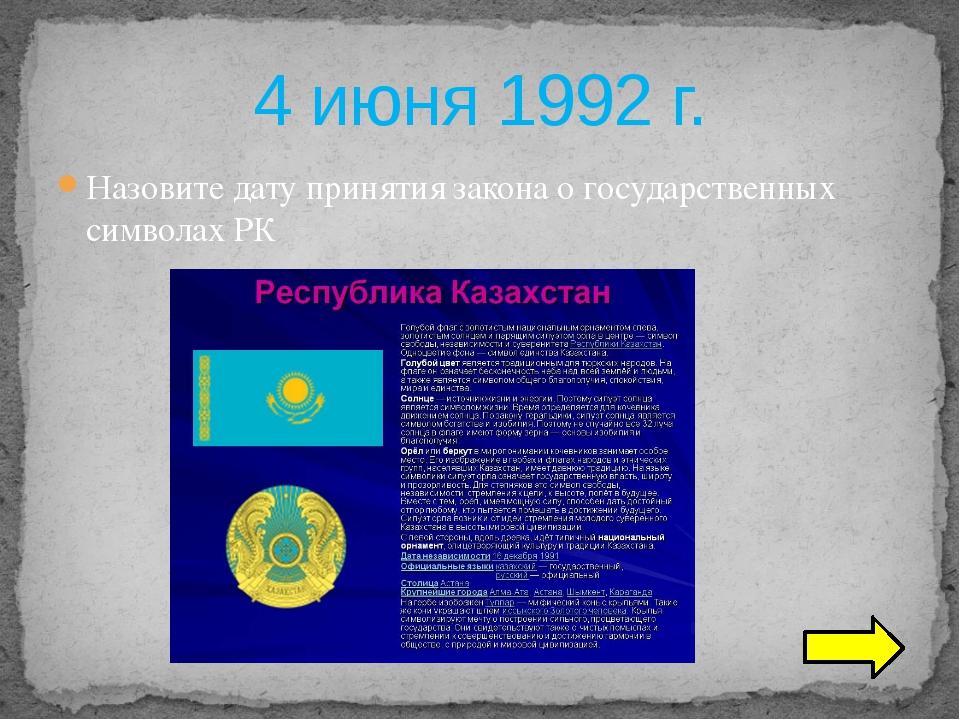 """При каком из казахских ханов был составлен свод норм обычного права """"Жеті Жар..."""