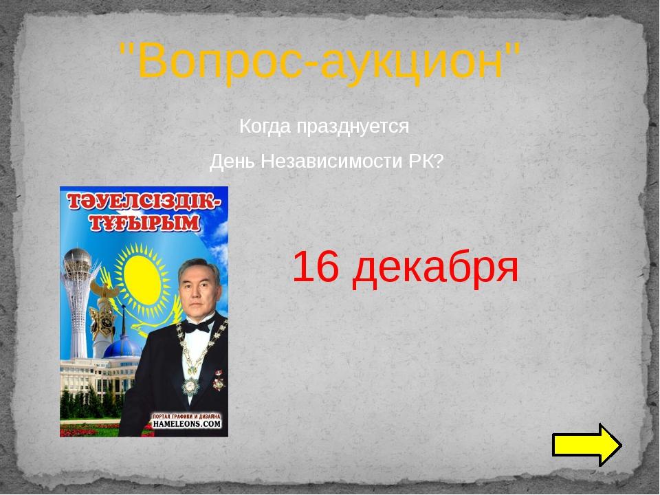 """Сектор """"Кот в мешке"""". Кто был первым президентом РК? Н.А. Назарбаев"""