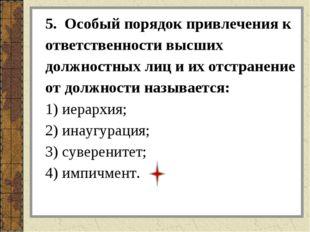 5. Особый порядок привлечения к ответственности высших должностных лиц и их о