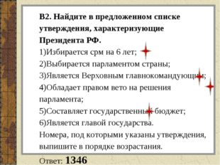 В2. Найдите в предложенном списке утверждения, характеризующие Президента РФ.
