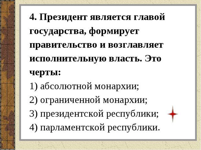 4. Президент является главой государства, формирует правительство и возглавля...