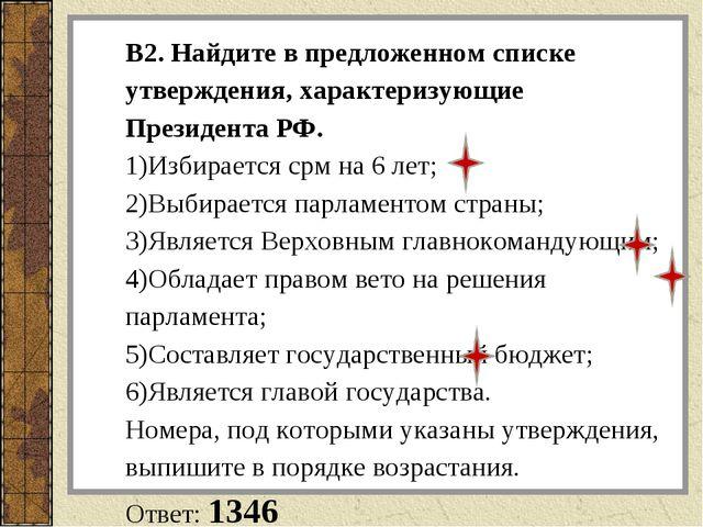 В2. Найдите в предложенном списке утверждения, характеризующие Президента РФ....