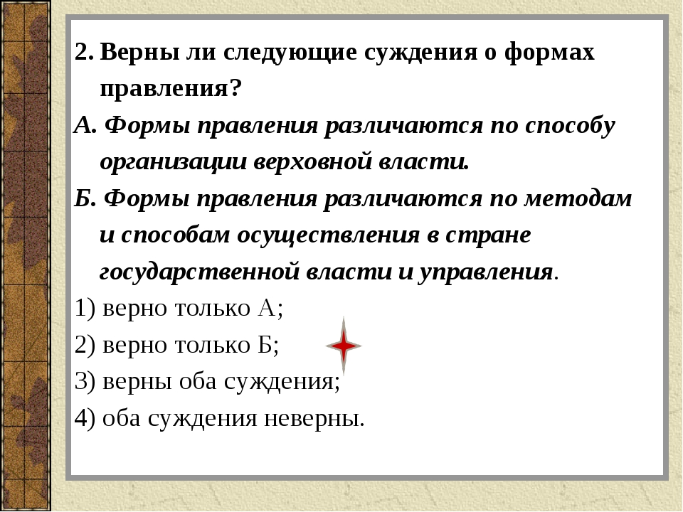 Верны ли следующие суждения о формах правления? А. Формы правления различаютс...
