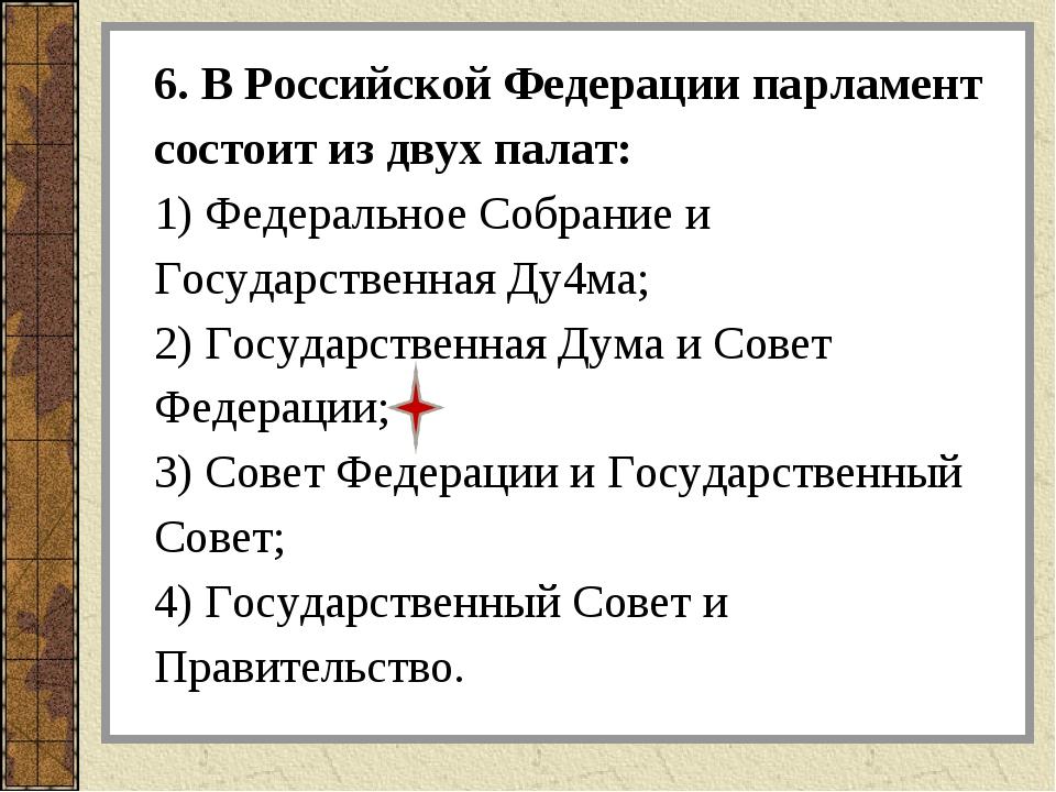 6. В Российской Федерации парламент состоит из двух палат: 1) Федеральное Соб...