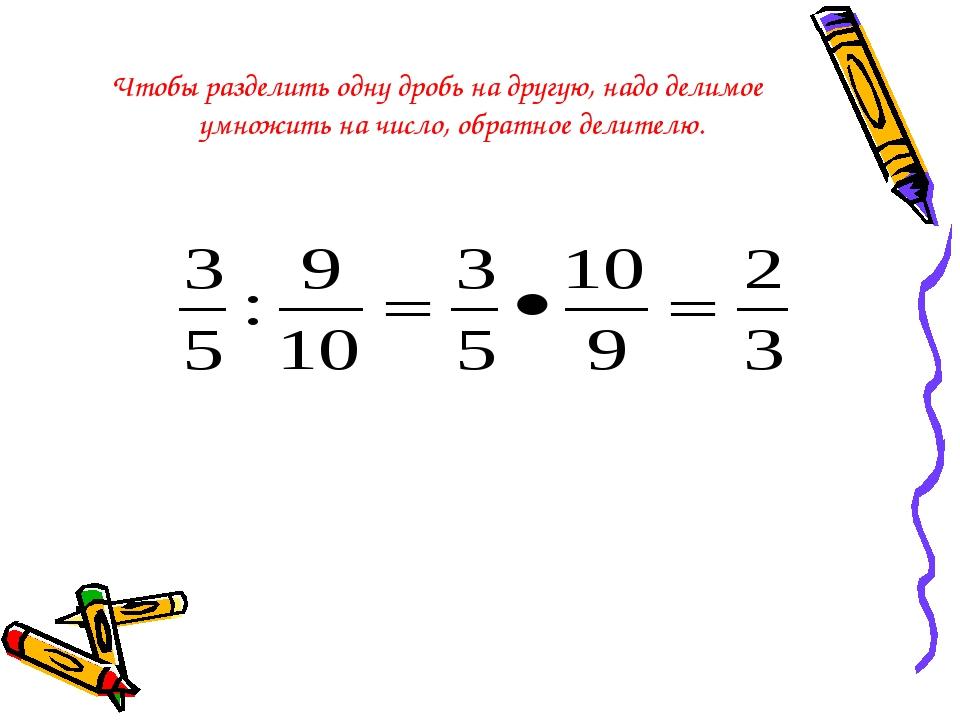 Чтобы разделить одну дробь на другую, надо делимое умножить на число, обратн...