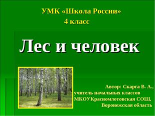 УМК «Школа России» Лес и человек Автор: Скарга В. А., учитель начальных класс