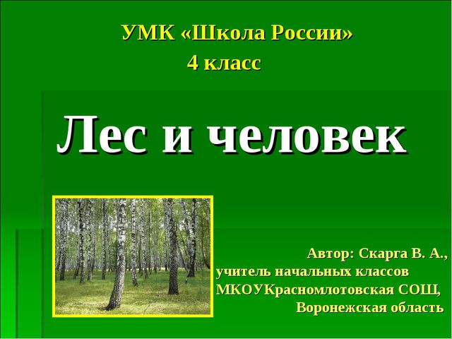 УМК «Школа России» Лес и человек Автор: Скарга В. А., учитель начальных класс...