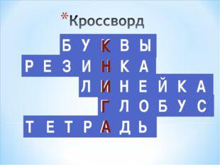 К Н И Г А      БУКВЫ РЕЗИНКА ЛИНЕЙК