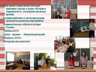 - Наш музей и наша школа ежегодно принимает участие в акции «История и соврем
