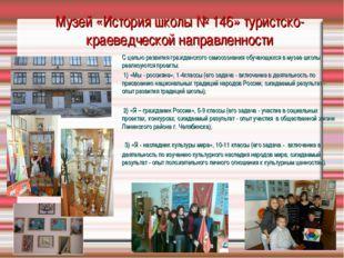 Музей «История школы № 146» туристско-краеведческой направленности С целью ра