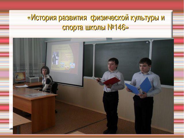 «История развития физической культуры и спорта школы №146»