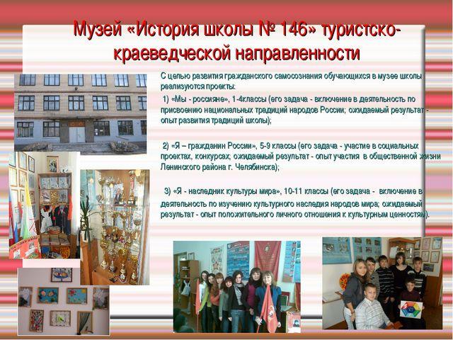 Музей «История школы № 146» туристско-краеведческой направленности С целью ра...