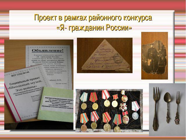 Проект в рамках районного конкурса «Я- гражданин России»