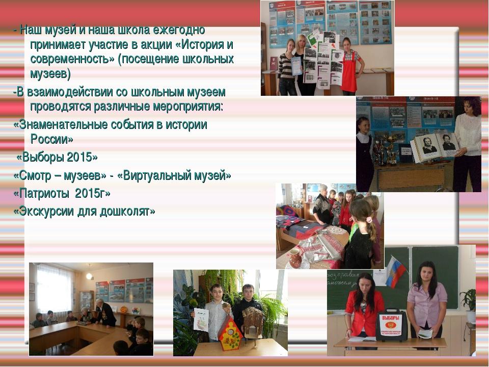 - Наш музей и наша школа ежегодно принимает участие в акции «История и соврем...