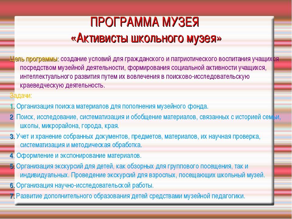 ПРОГРАММА МУЗЕЯ «Активисты школьного музея» Цель программы: создание условий...