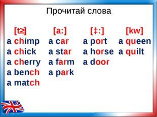 Прочитай слова [tʃ] a chimp a chick a cherry a bench a match [a:] a car a sta