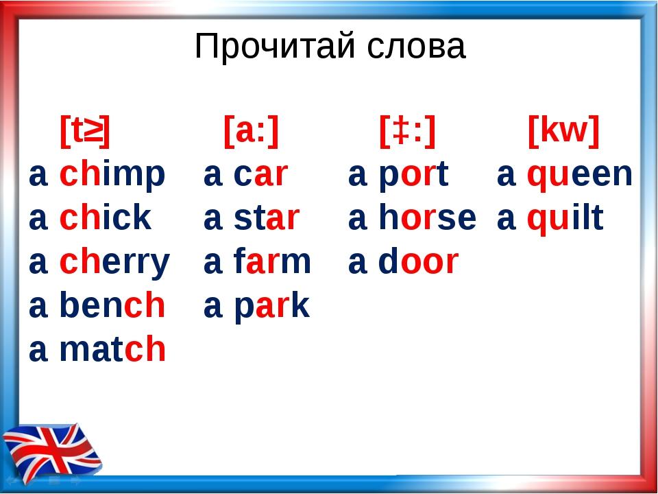 Прочитай слова [tʃ] a chimp a chick a cherry a bench a match [a:] a car a sta...