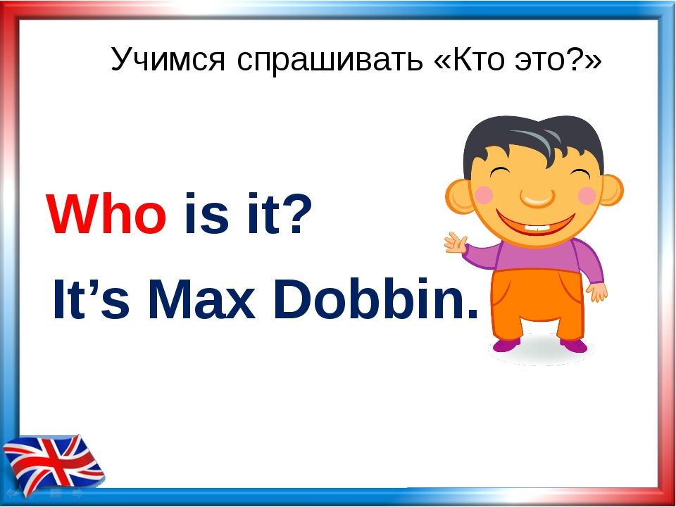 Учимся спрашивать «Кто это?» Who is it? It's Max Dobbin.