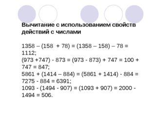 Вычитание с использованием свойств действий с числами 1358 – (158 + 78) = (1