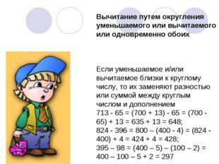 Вычитание путем округления уменьшаемого или вычитаемого или одновременно обои