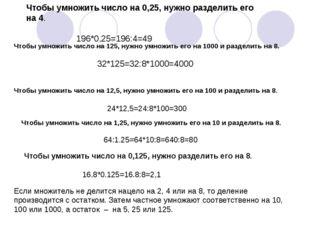Чтобы умножить число на 0,25, нужно разделить его на 4. 196*0,25=196:4=49 Что