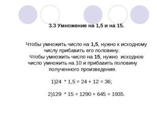3.3 Умножение на 1,5 и на 15. Чтобы умножить число на 1,5, нужно к исходному