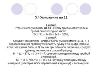 3.4 Умножение на 11 1 способ. Чтобы число умножить на 11 , к нему приписывают