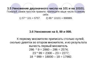 3.5 Умножение двузначного числа на 101 и на 10101. Пожалуй, самое простое пра